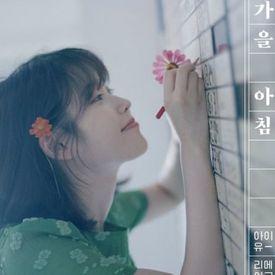 IU (이지은) - Autumn morning (가을 아침)
