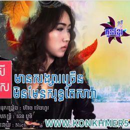 Channraksmey Muon - wWw.KonKhmer5.Com Cover Art