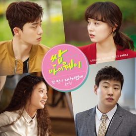 Fight for my way ost pt 5