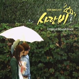 Again and Again (Love Rain OST)