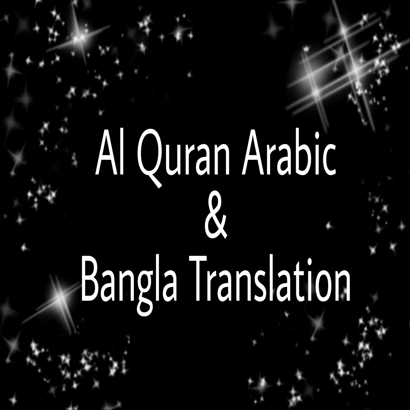 Al Quran Bangla by Abdur rahman as sudais, from Gazi Faruk