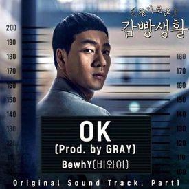 Prison Playbook OK [슬기로운 감빵생활 OST BewhY (비와이)  (Official Audio)