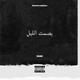 بصمت الليل - Bsamt EL Layl