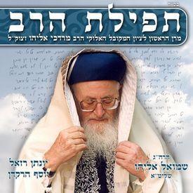 תפילת הרב - שיר על תפילתו של הרב מרדכי אליהו