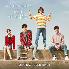 꿈꾼다 (Weightlifting Fairy Kim Bok Joo OST Part.3)