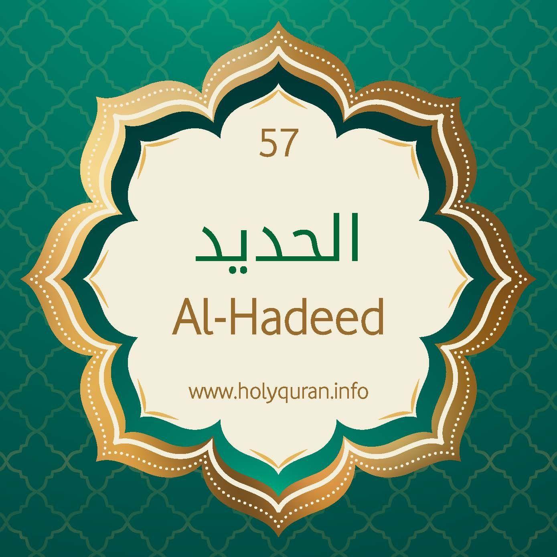 057-Surah-Al-Hadid by Mishary Rashid Alafasy from HolyQuran info