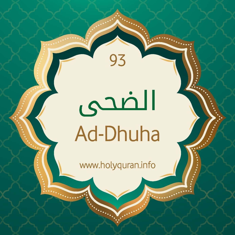 93-Surah-Ad-Duha by Abdul Rahman Al-Sudais from HolyQuran