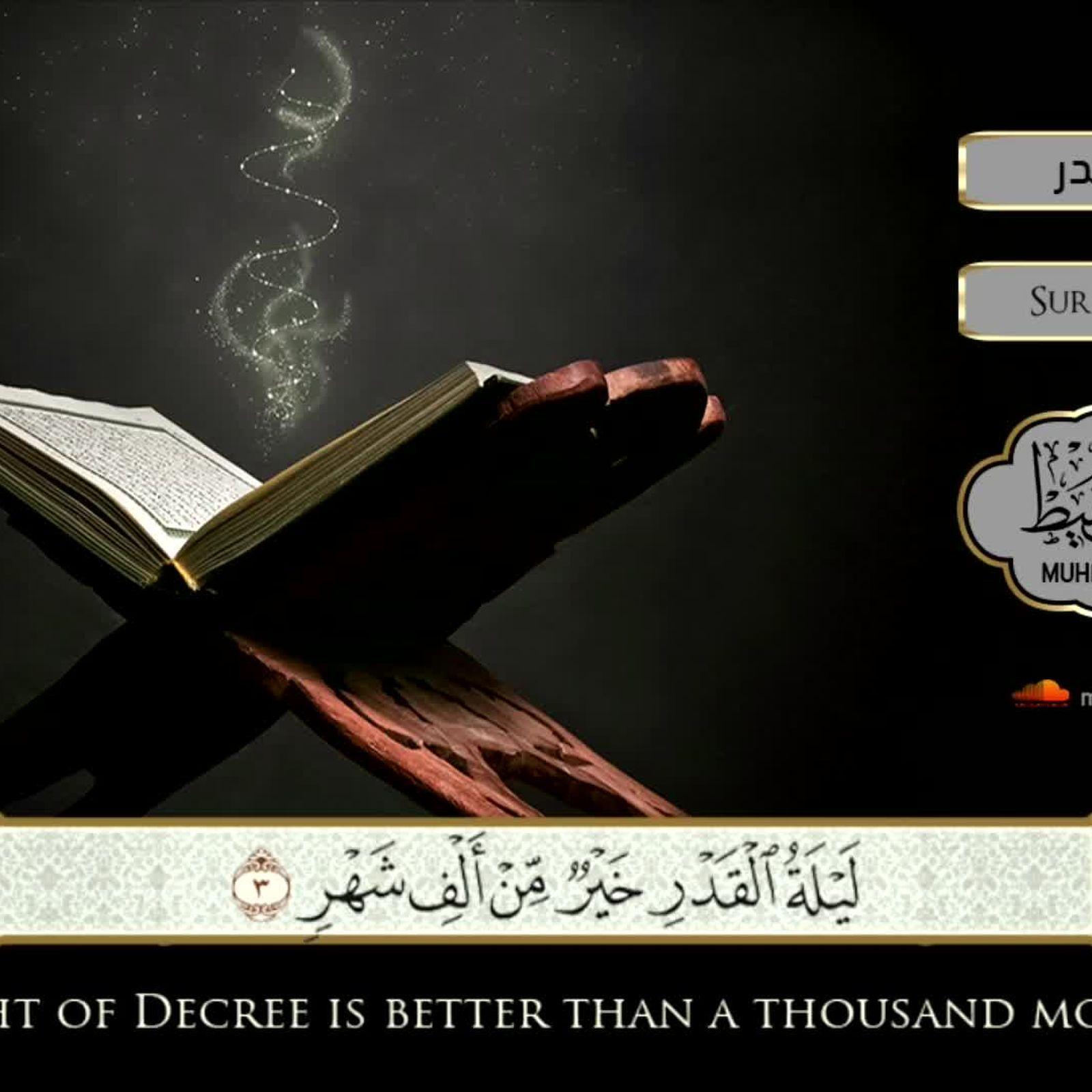97  Surah Al-Qadr by Muhammad Al Muqit from ilmDrive: Listen