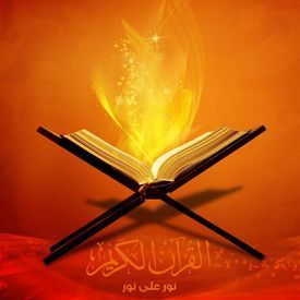 75  Surah Al-Qiyamah Al-Qadr - Abdul Basit Abdus Samad by