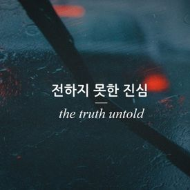 The Truth Untold _ 전하지 못한 진심 piano cover