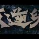 [45bpm] 反逆児 (crabMixx) 281207