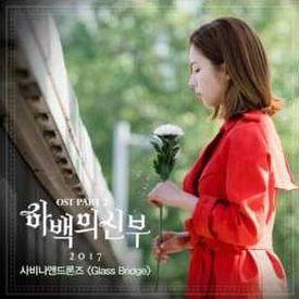 사비나앤드론즈-Glass-Bridge-(Bride-Of-The-Water-God-OST-Part-2)-하백의-신부-2017-OST-Pa