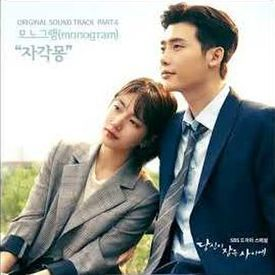 Lucid-Dream-by-monogram-(모노그램)-While-You-Were-Sleeping-OST-Part-6-당신이-잠든-사이