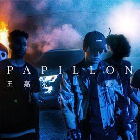 Papillon (巴比龙)