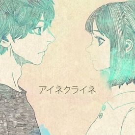 Eine Kleine Cover By Soraru