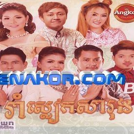 Jeat Nis Min Rous Te Kyom by Pich Thana
