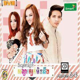 JingJok - M CD Vol 64 Cover Art