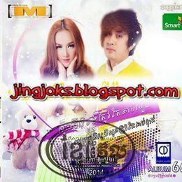 JingJok - M CD Vol 66 Cover Art