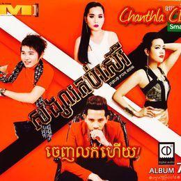 JingJok - M CD Vol 78 Cover Art