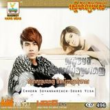 JingJok - RHM CD Vol 496 Cover Art