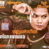 JingJok - RHM CD VOl 545 Cover Art
