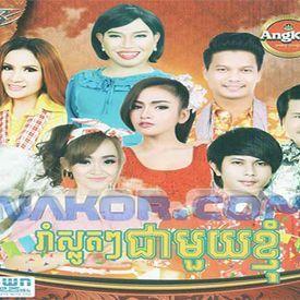 Rom Slot Slot Chea Muy Kyom by Koe Vesna