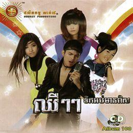 JingJok - Sunday CD Vol 100 Cover Art