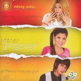 JingJok - Sunday CD Vol 101 Cover Art