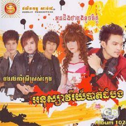 JingJok - Sunday CD Vol 102 Cover Art