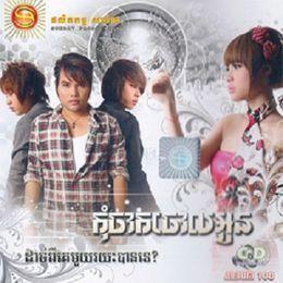 JingJok - Sunday CD Vol 108 Cover Art