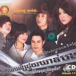 JingJok - Sunday CD Vol 117 Cover Art