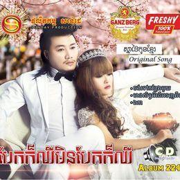 JingJok - Sunday CD Vol 224 Cover Art