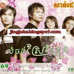 JingJok - Sunday CD Vol 69 Cover Art
