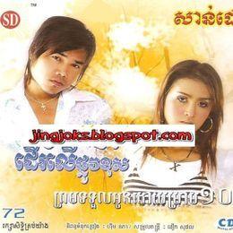 JingJok - Sunday CD Vol 72 Cover Art