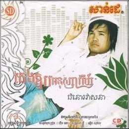 JingJok - Sunday CD Vol 74 Cover Art