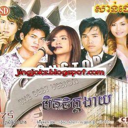 JingJok - Sunday CD Vol 75 Cover Art