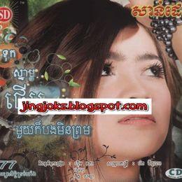 JingJok - Sunday CD Vol 77 Cover Art