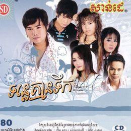 JingJok - Sunday CD Vol 80 Cover Art