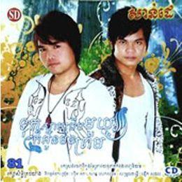 JingJok - Sunday CD Vol 81 Cover Art