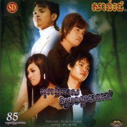JingJok - Sunday CD Vol 85 Cover Art