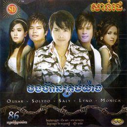 JingJok - Sunday CD Vol 86 Cover Art