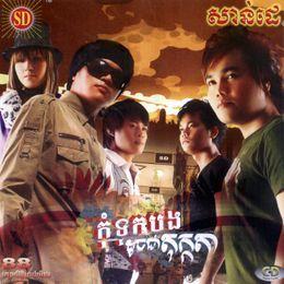 JingJok - Sunday CD Vol 88 Cover Art
