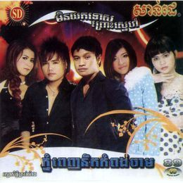 JingJok - Sunday CD Vol 89 Cover Art