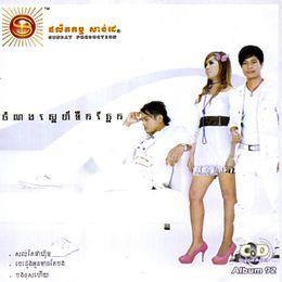 JingJok - Sunday CD Vol 92 Cover Art