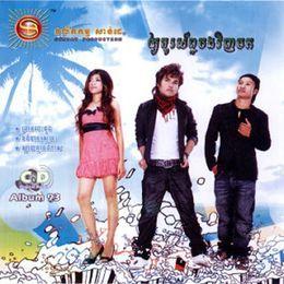 JingJok - Sunday CD Vol 93 Cover Art