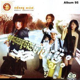 JingJok - Sunday CD Vol 95 Cover Art