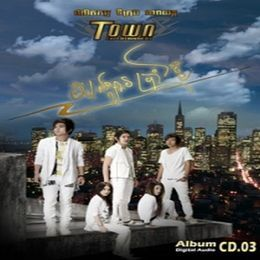 JingJok - Town CD Vol 03 Cover Art