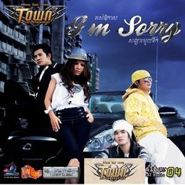 JingJok - Town CD Vol 04 Cover Art