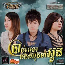JingJok - Town CD Vol 07 Cover Art