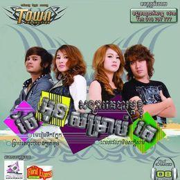 JingJok - Town CD Vol 08 Cover Art
